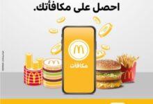Photo of أصبح بإمكان عشاق ماكدونالدز الإمارات جمع نقاط المكافآت عبر تطبيق ماكدونالدز والحصول على المزيد مما يحبونه عند استردادها