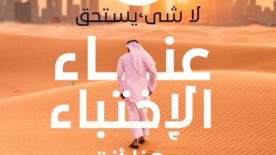 "Photo of جمعية الإمارات الطبية تنظم حملة إعلامية واسعة للتوعية بمرض الصدفية تستهدف زيادة الوعى ودعم المرضى تحت شعار "" نتواصل لنواصل """