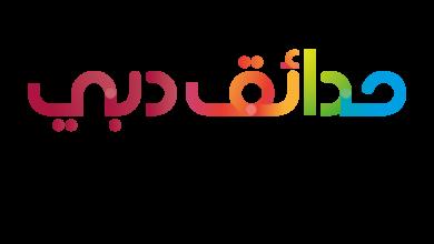 Photo of كرنفال الشتاء يبدأ فعالياته في حديقة زعبيل بدبي