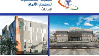 Photo of The Saudi German Ajman and Sharjah provides the Corona vaccine for free