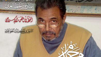 Photo of في العدد الجديد من حروف عربية محمد حمام… خطاط النيل