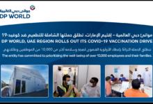 Photo of موانئ دبي العالمية – إقليم الإمارات، تطلق حملتها الشاملة للتطعيم ضد كوفيد 19
