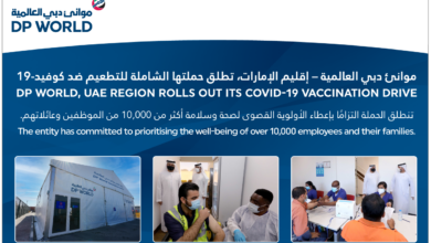 Photo of DP WORLD, UAE REGION ROLLS OUT ITS COVID-19 VACCINATION DRIVE