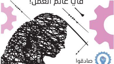 Photo of جمعية الصحفيين الاماراتية تفوز في مسابقة ملصق اليوم العالمي للمرأة الذي نظمته الاتحادات الدولية