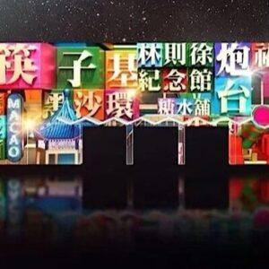 Macao Light Festival 2020