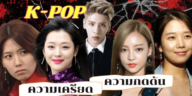 ความกดดันในวงการบันเทิงและ K-POP