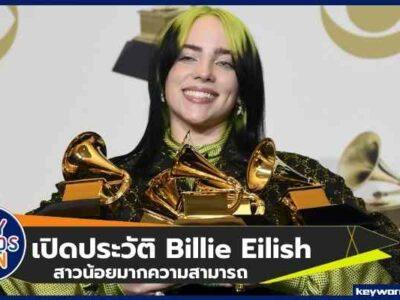 เปิดประวัติสาวน้อยมหัศจรรย์ Billie Eilish