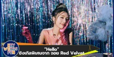 """จอย Red Velvet ออกซิงเกิลพิเศษ """"Hello"""""""