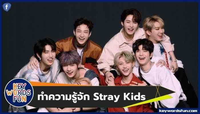Stray Kids เด็กหลงที่คุณจะหลงรัก!