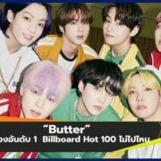 """""""Butter"""" จาก BTS เกาะชาร์ตอันดับ 1"""
