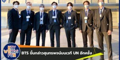 BTS ขึ้นกล่าวสุนทรพจน์บนเวที UN อีกครั้ง