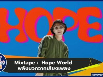 """""""Hope World"""" จาก J HOPE พลังบวกจากเสียงเพลง"""