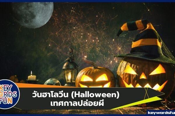 วันฮาโลวีน (Halloween) เทศกาลปล่อยผี