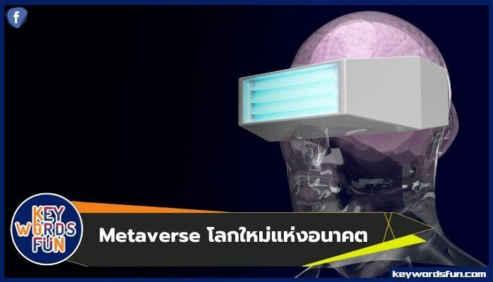 Metaverse โลกใหม่แห่งอนาคต