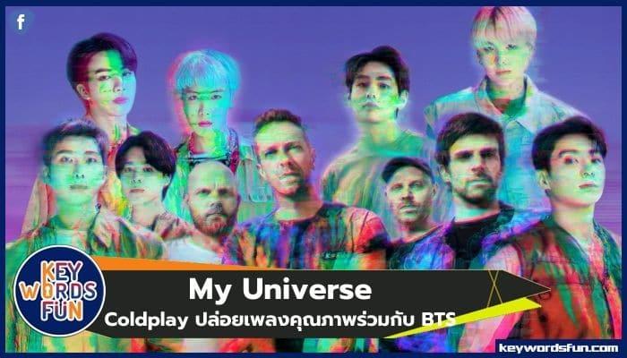 y Universe ผลงานคุณภาพจาก Coldplay ร่วมกับ BTS
