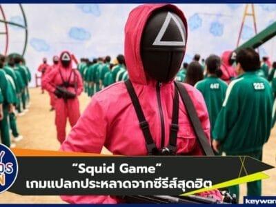 """""""Squid Game"""" เกมแปลกประหลาดจากซีรีส์สุดฮิต"""