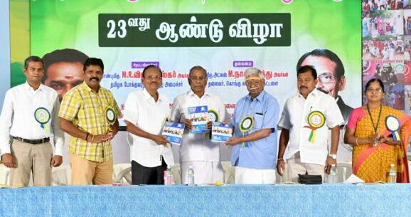 23rd Annual Day Celebration