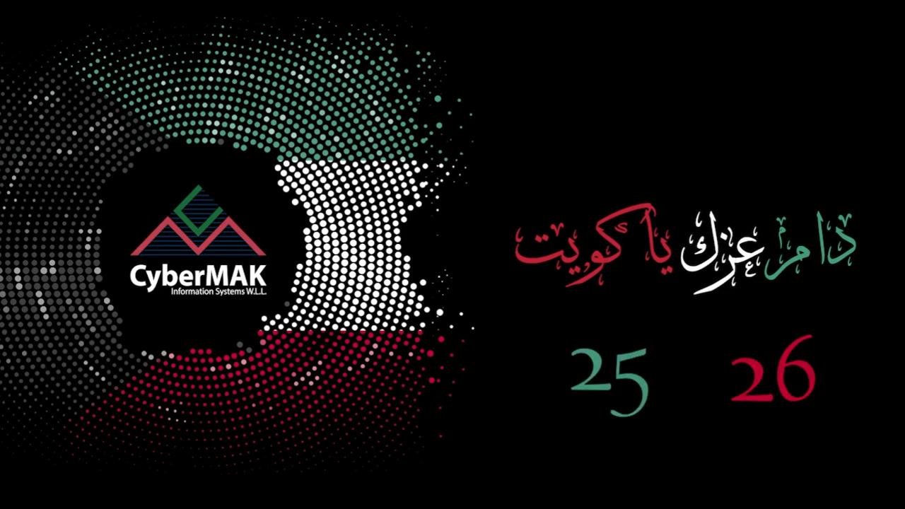 CyberMAK team celebrating Kuwait National and Liberation Day!