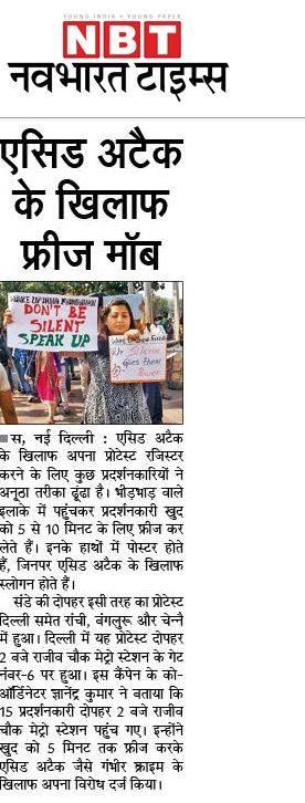 Wake Up India Foundation News