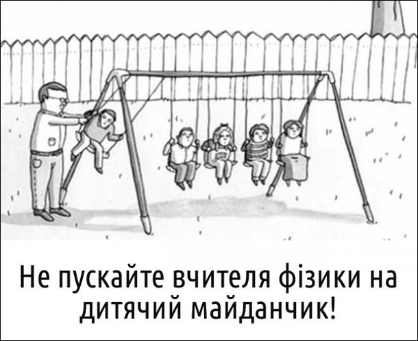 Важливо! Не пускайте вчителя фізики на дитячий майданчик!