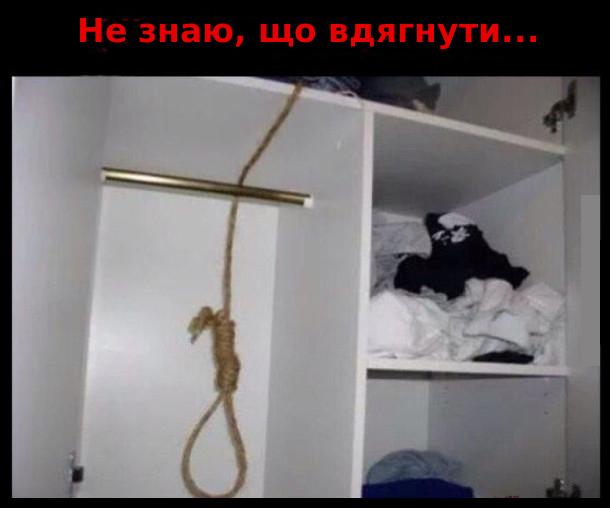 Чорний гумор. В шафі висить петля. Не знаю, що вдягнути...