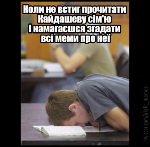На ЗНО. Коли не встиг прочитати Кайдашеву сім'ю і намагаєшся згадати всі меми про неї