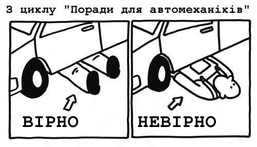 З циклу Поради для автомеханіків