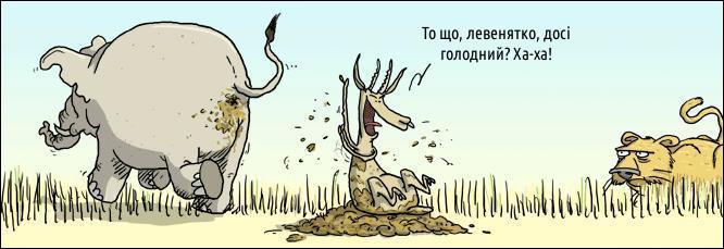 Хитра антилопа