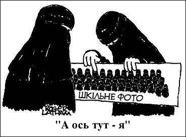 Десь в Саудівській Аравії... Дві жінки в жіджабі. Одна показує своє шкільне фото: - А ось тут - я.