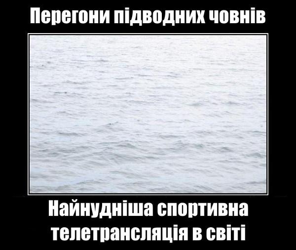 Є такий спорт. Перегони підводних човнів - найнудніша спортивна телетрансляція в світі