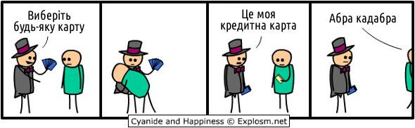 Фокусник