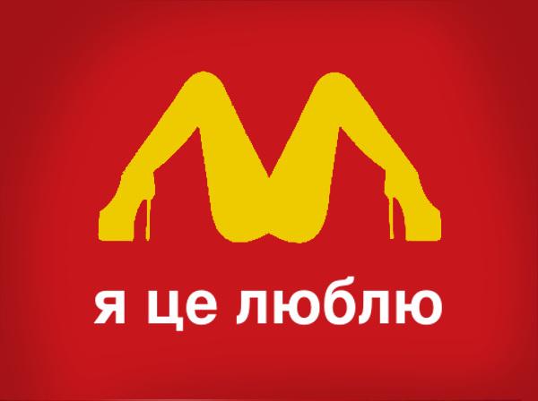 Лого. Макдональдс. Я це люблю