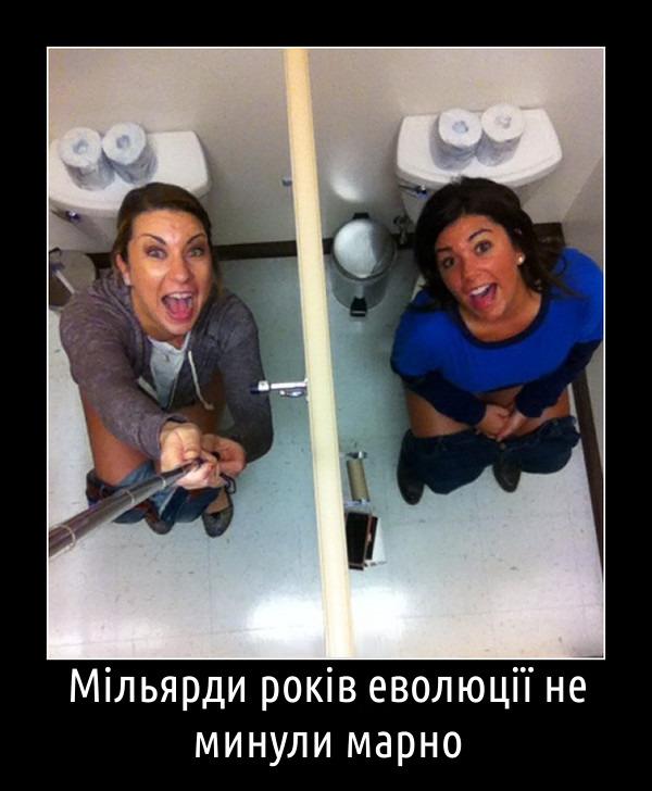 Селфі в туалеті