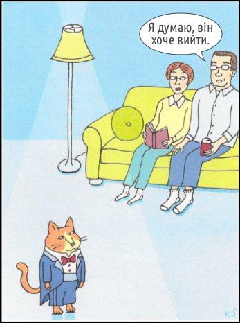 Стоїть кіт в фраці з метеликом. Господар: - Я думаю, він хоче вийти.