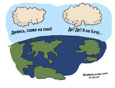 Смішний малюнок про хмаринки. Хмаринки дивляться на землю. - Дивись, схоже на поні! - Де? Де? Я не бачу...
