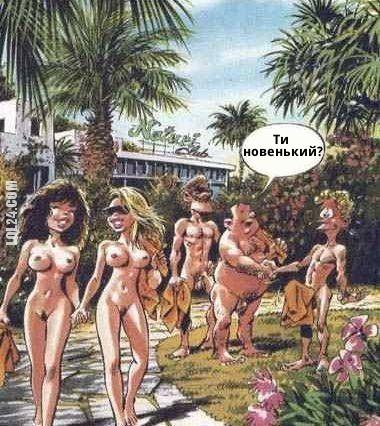 На нудиському пляжі ходять розкішні голі дівчата. В хлопця сильна ерекція. Інші чоловіки до нього: - Ти новенький?