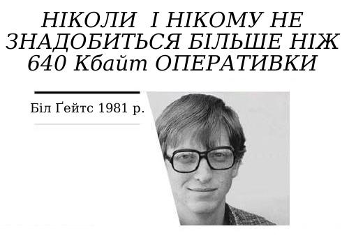 Біл Ґейтс