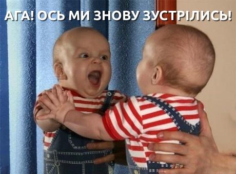 Прикол Малюк перед дзеркалом. Малюк бачить своє відображення в дзеркалі: - Ага! Ось ми знову зустрілись!