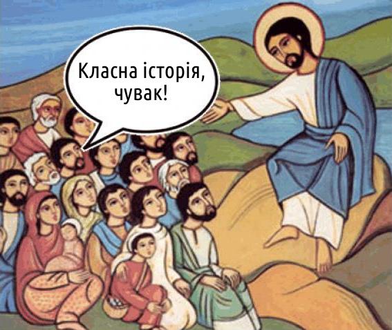 Ісус проповідує, а вони у відповідь: - Класна історія, чувак!