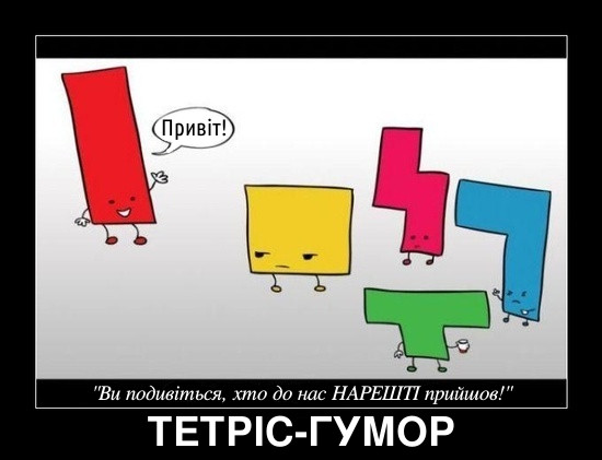 Тетріс-гумор