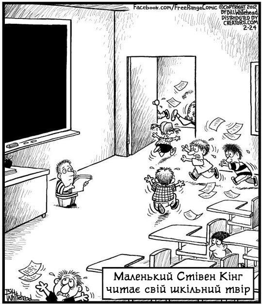 Маленький Стівен Кінг читає свій шкільний твір