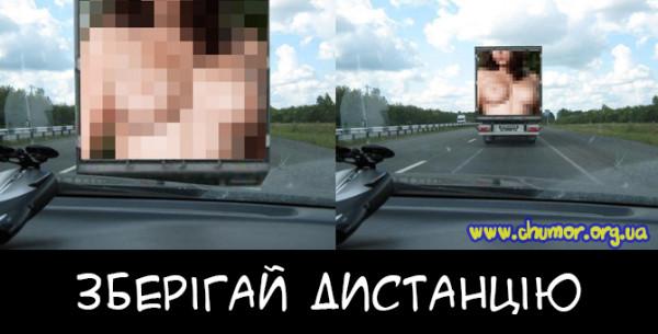 Правила дорожнього руху. Зберігай дистанцію