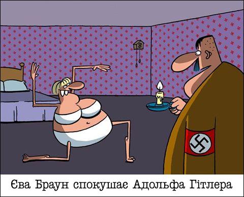 Єва Браун спокушає Адольфа Гітлера