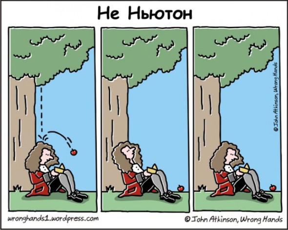 Не Ньютон
