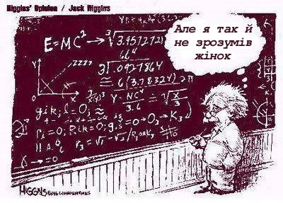 Смішна картинка про Ейнштейна. Енштейн: - Але я так й не зрозумів жінок