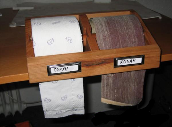 Прикол про туалетний папір. Туалетний папір для серунів. Наждачний папір для козаків