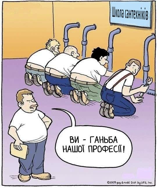 Школа сантехніків