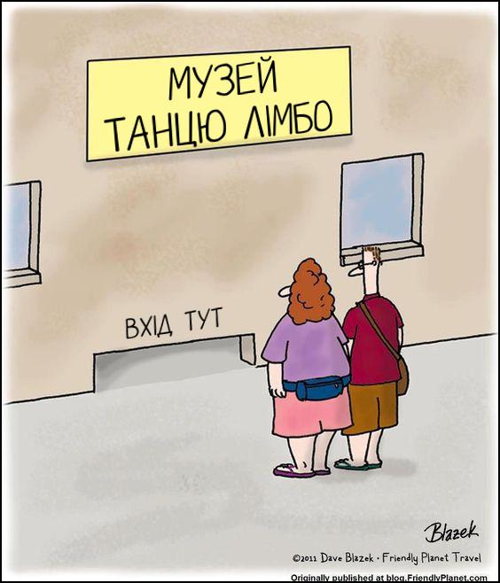 """Музей танцю """"Лімбо"""". Вхід тут. Вхід дуже низенький,в музей можна потрапити лише танцюючи лімбо"""