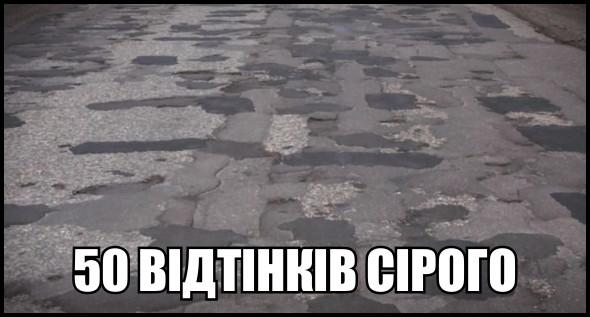 Українські дороги надихають