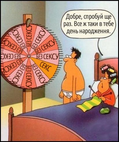 """Колесо фортуни з надписами """"без сексу"""", і одним надписом """"секс"""". Чоловік покрутив колесо - випало """"без сексу"""". Дружина: - Добре, спробуй ще раз. Все ж таки в тебе день народження."""